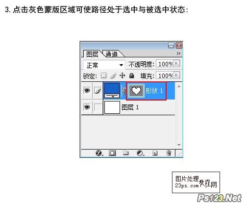 PS路径文字详细介绍 飞特网 PS文字效果教程