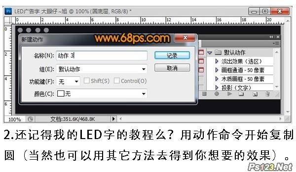 PS制作简单LED动画效果字 飞特网 PS文字效果教程