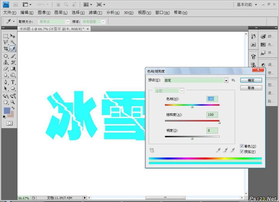 photoshop制作冰雪效果字 飞特网 photoshop文字效果教程