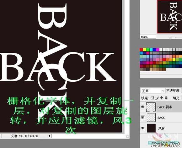 Photoshop制作燃烧的火焰艺术字 飞特网 PS教程