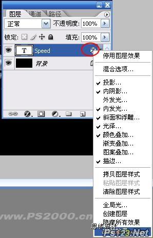 photoshop打造动感星火文字 飞特网 PS文字效果教程