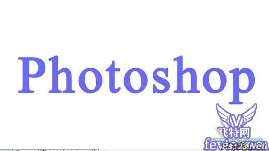 Photoshop制作透视效果立体字 飞特网