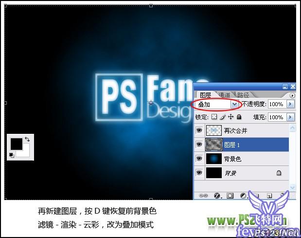 photoshop模拟影视文字效果 飞特网