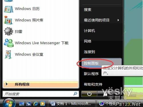 如何在Windows Vista系统中添加字体1