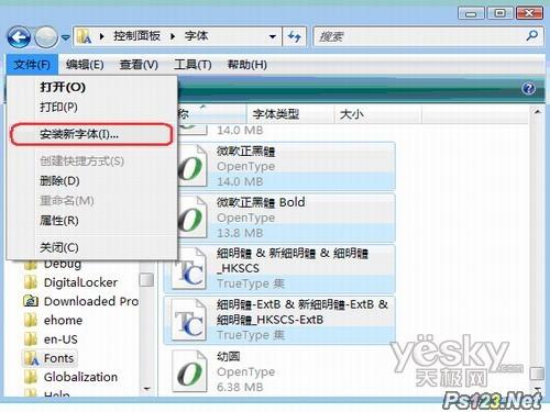 如何在Windows Vista系统中添加字体3