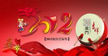 2012福盈门春节快乐贺岁PSD素材