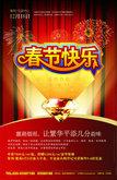 春节快乐房地产海报cdr矢量图