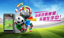 世界杯足球赛宣传psd素材