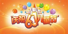 庆祝61儿童节海报psd素材