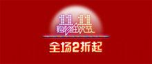 淘宝双11大促网页广告psd素材