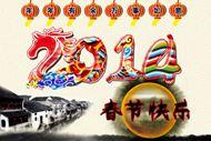 2014春节快乐图片