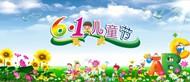 欢庆6.1儿童节图片