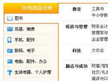 苏宁网站竖向菜单特效代码