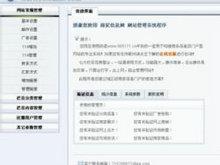 27款后台管理页面设计 DIV CSS