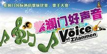 中国好声音唱歌比赛psd素材