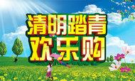 清明踏青欢乐购PSD素材