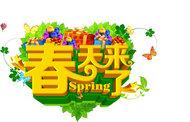 春天来了矢量图