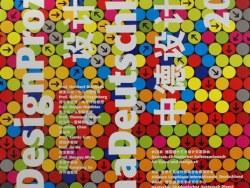 中德平面设计双年展---西安美术馆