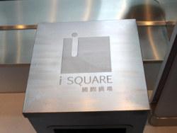 香港尖沙咀i square国际广场标识导视系统欣赏