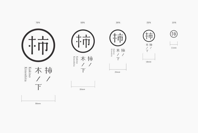 日本柿木下艺术画廊品牌视觉形象设计