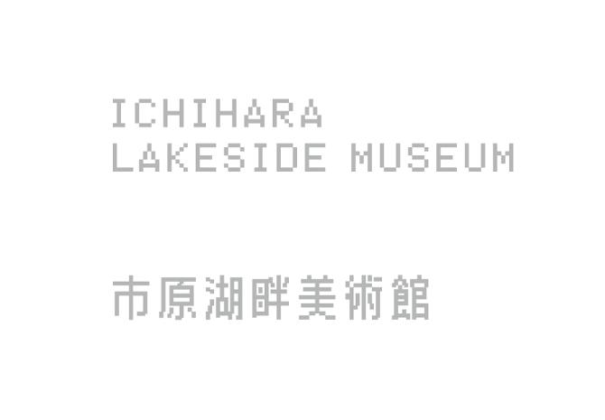 市原湖畔美术馆VI和导示系统设计