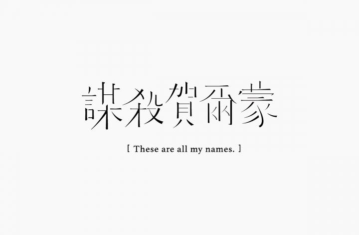 台湾设计师Hsin-Hsiang Kuo创意字体设计