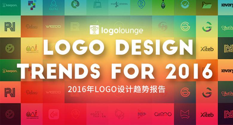 2016年LOGO设计趋势报告