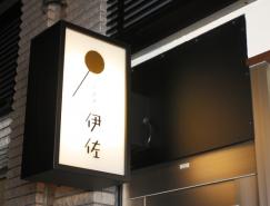 日本Kotohogi品牌设计作品欣赏