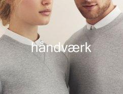 Håndværk优雅极简的品牌形象设计