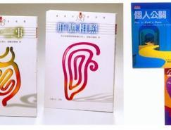 台湾书籍装帧设计欣赏