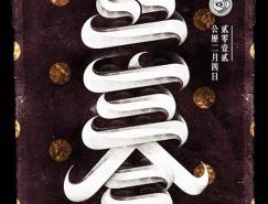 中国24节气创意字体设计