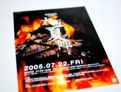 sakurai演出宣传单设计欣赏