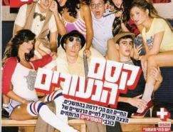 以色列O&A杂志封面设计