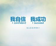 高考励志标语图片