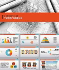 建筑工程设计项目ppt模板