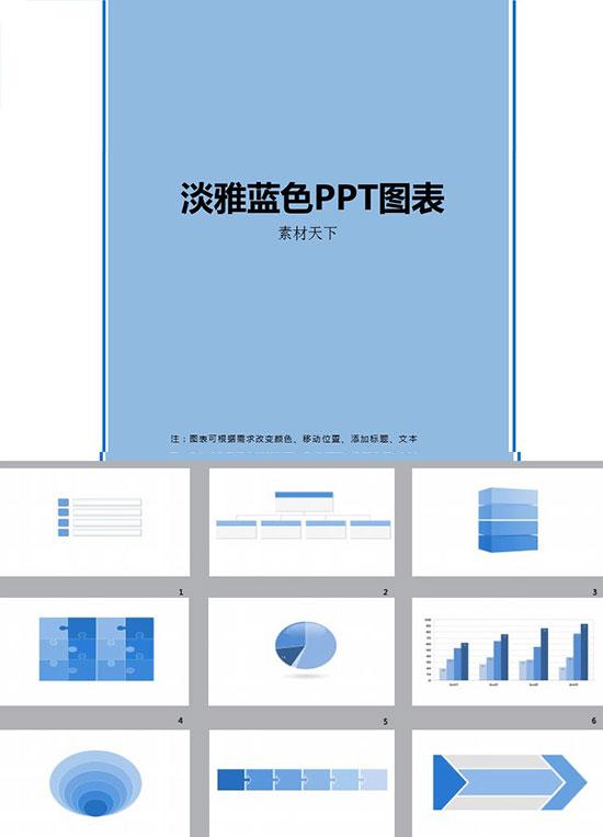 淡雅蓝色PPT图表