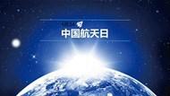 中国航天科技科研PPT模板