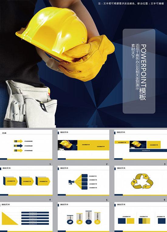 建筑施工PPT模板