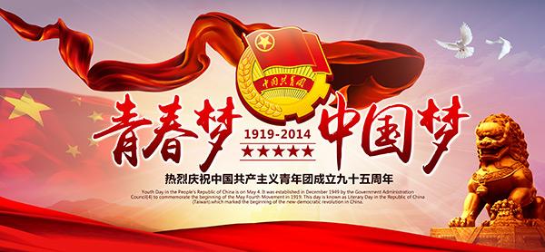 青春梦中国梦展板PSD图片