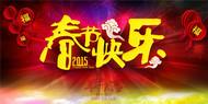 2015春节快乐PSD素材