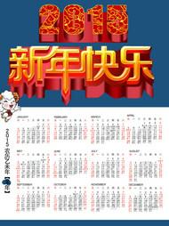 新年快乐挂历PSD素材