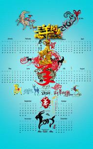 中国风2015年日历PSD素材