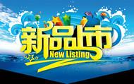 新品上市广告PSD图片
