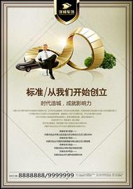 汽车装饰海报PSD图片