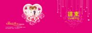 心形浪漫结婚请柬PSD图片