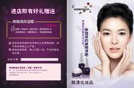 化妆品彩页宣传单PSD图片