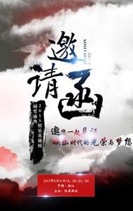 中国风邀请函PSD图片
