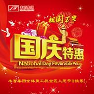 国庆特惠吊旗PSD图片