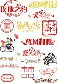 婚庆字体设计PSD图片