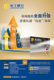 银行信用卡广告PSD图片